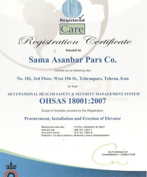 ohsas-2007